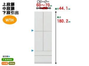 テレビすきまくんLSK/両開きキャビネット上中段扉-下段引出 幅60-70x高さ180.2cm