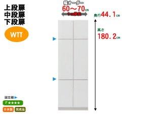 テレビすきまくんLSK/両開きキャビネット上中下段扉 幅60-70x高さ180.2cm