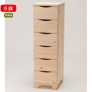 天然木無塗装多段チェストハイタイプ6段(深引6段 幅29奥行35.3高さ98cm)