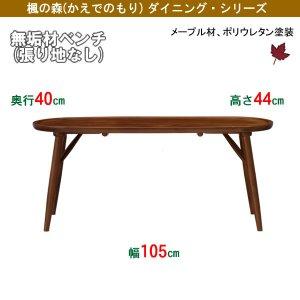 楓の森メープル材 ダイニングベンチ(板座 ウォールナット色 幅105奥行40高さ44cm)