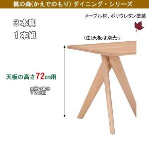 楓の森メープル材 テーブル3本脚/1組(ナチュラル色 テーブル高72cm)