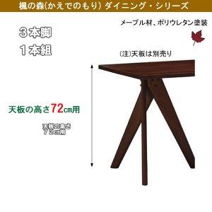 楓の森メープル材 テーブル3本脚/1組(ウォールナット色 テーブル高72cm)