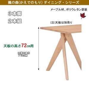 楓の森メープル材 テーブル3本脚/2組(ナチュラル色 テーブル高72cm)
