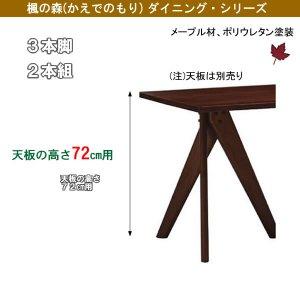 楓の森メープル材 テーブル3本脚/2組(ウォールナット色 テーブル高72cm)
