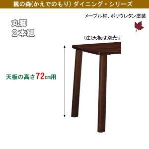 楓の森メープル材 テーブル丸脚/2本組(ウォールナット色 テーブル高72cm)
