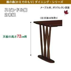 楓の森メープル材 テーブルスピンドル脚/2組(ウォールナット色 テーブル高72cm)