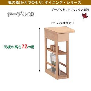 楓の森メープル材 テーブルBOX/1組(ナチュラル色 テーブル高72cm)