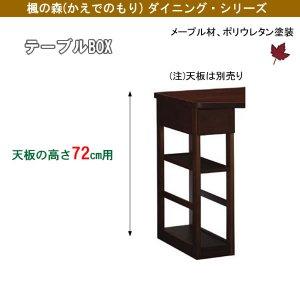 楓の森メープル材 テーブルBOX/1組(ウォールナット色 テーブル高72cm)