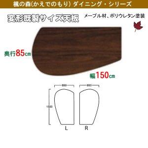 楓の森メープル材テーブル天板変形 既製サイズ(ウォールナット色 幅150奥行85厚み2.7cm)