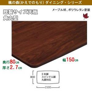 楓の森メープル材テーブル天板角丸型 既製サイズ(ウォールナット色 幅150奥行80厚み2.7cm)