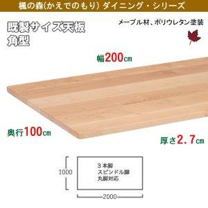 楓の森メープル材テーブル天板角型 既製サイズ(ナチュラル色 幅200奥行100厚み2.7cm)