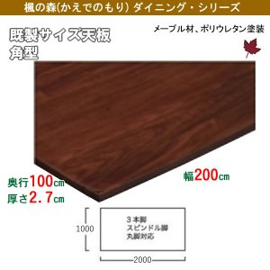 楓の森メープル材テーブル天板角型 既製サイズ(ウォールナット色 幅200奥行100厚み2.7cm)