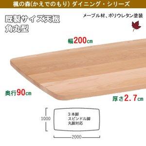 楓の森メープル材テーブル天板角丸型 既製サイズ(ナチュラル色 幅200奥行100厚み2.7cm)