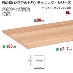 楓の森メープル材テーブル天板角型 既製サイズ(ナチュラル色 幅80奥行80厚み2.7cm)