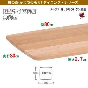 楓の森メープル材テーブル天板角丸型 既製サイズ(ナチュラル色 幅80奥行80厚み2.7cm)