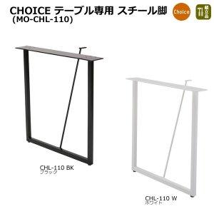 CHOICE ダイニング スチール脚/四角(2本組)
