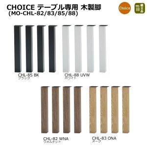 CHOICE ダイニング 木製脚(4本組)