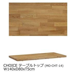 CHOICE ダイニングテーブル天板(幅140奥行80厚さ5cm)