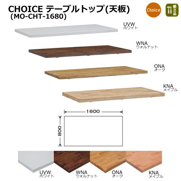 CHOICE ダイニングテーブル天板(幅160奥行80厚さ5cm)