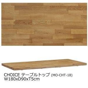 CHOICE ダイニングテーブル天板(幅180奥行90厚さ5cm)