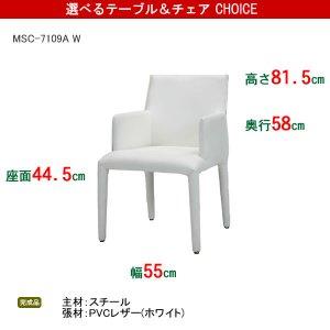 ダイニングアームチェア(スチール PVC合成皮革張り/ホワイト ウレタンフォーム 幅55奥行58高さ81.5座面高44.5)