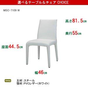 ダイニングチェア(スチール PVC合成皮革張り/ホワイト ウレタンフォーム 幅46奥行55高さ81.5座面高44.5)