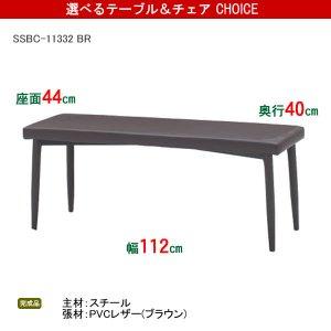 ダイニングベンチ(スチール PVC合成皮革張り/ブラウン 幅112奥行40高さ44)