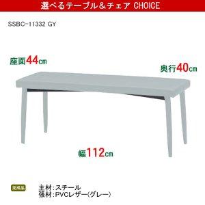 ダイニングベンチ(スチール PVC合成皮革張り/グレー 幅112奥行40高さ44)
