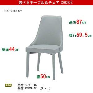 ダイニングチェア(スチール PVC合成皮革張り/グレー 幅50奥行59.5高さ87座面高44)