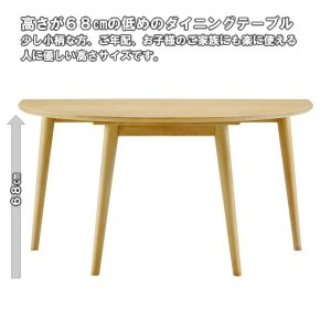 ボスコプラス ルンダ ビーチ材無垢高さ低めダイニングテーブル ナチュラル(幅125奥行75高さ68)