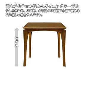 ボスコプラス ネスタ 高さ低めダイニングテーブル ダークブラウン(幅75奥行75高さ69)