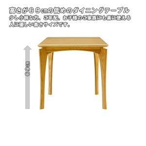 ボスコプラス ネスタ 高さ低めダイニングテーブル ナチュラル(幅75奥行75高さ69)