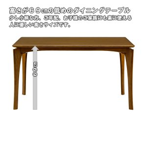 ボスコプラス ネスタ 高さ低めダイニングテーブル ダークブラウン(幅130奥行80高さ69)