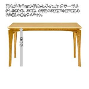 ボスコプラス ネスタ 高さ低めダイニングテーブル ナチュラル(幅130奥行80高さ69)