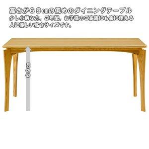 ボスコプラス ネスタ 高さ低めダイニングテーブル ナチュラル(幅150奥行80高さ69)
