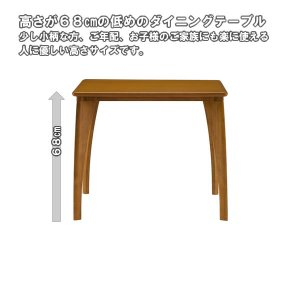 ボスコプラス クローネ 北欧風高さ低めダイニングテーブル ライトブラウン(幅80奥行80高さ68)
