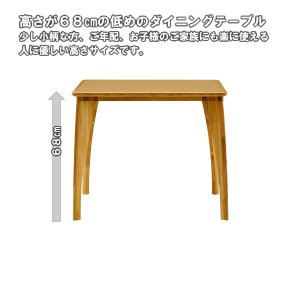 ボスコプラス クローネ 北欧風高さ低めダイニングテーブル ナチュラル(幅80奥行80高さ68)
