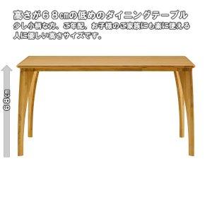ボスコプラス クローネ 北欧風高さ低めダイニングテーブル ナチュラル(幅130奥行80高さ68)
