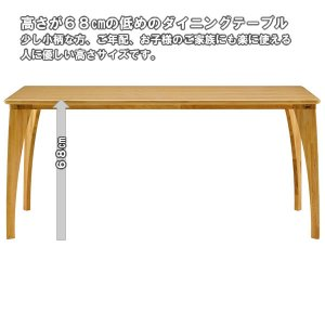 ボスコプラス クローネ 北欧風高さ低めダイニングテーブル ナチュラル(幅150奥行80高さ68)