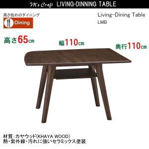 M'sCraft/カヤウッド・リビングダイニングテーブル(幅110奥行110高さ65cm)