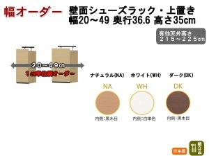 木目収納ポルターレエントランス 幅オーダー上置き(幅20〜49高さ35)