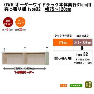 オーダーワイドラック突っ張り棚type32/奥行レギュラー(幅75-120x奥行31cm)