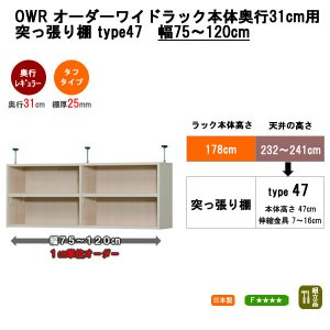 オーダーワイドラック突っ張り棚type47/奥行レギュラー(幅75-120x奥行31cm)