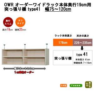 オーダーワイドラック突っ張り棚type41/奥行スリム(幅75-120x奥行19cm)