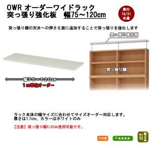 オーダーワイドラック突っ張り強化板(幅75〜120cm)