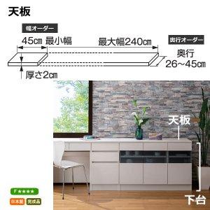 3Dすきまくん 組合せ自由カウンター 天板(幅45〜240x奥行26〜45cm)