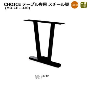 CHOICE ダイニング スチール脚/台形(2本組)