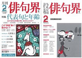 月刊俳句界 2018年2月号