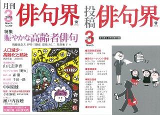 月刊俳句界 2018年3月号