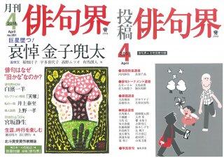 月刊俳句界 2018年4月号